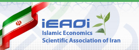 Islamic Economics Scientific Association of Iran